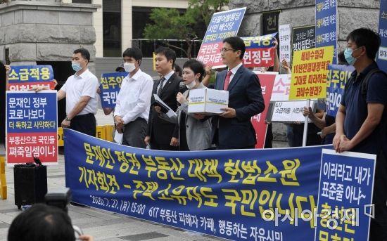 부동산 대책 반발, 헌법소원 기자회견