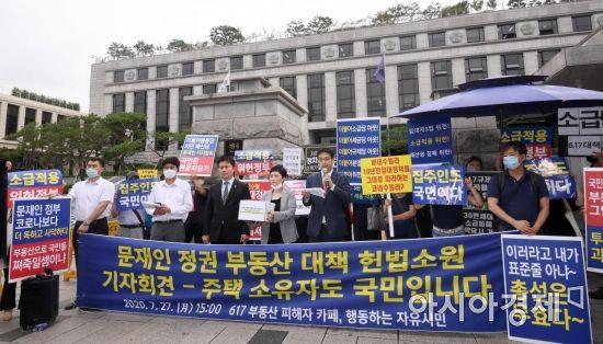 [포토] 문재인 정권 부동산 대책 헌법소원 기자회견