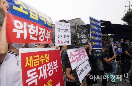 정부 부동산 대책 반발하는 시민단체