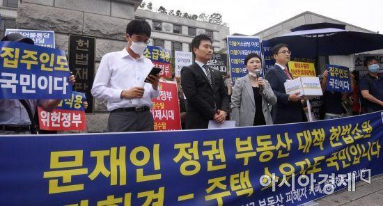 헌재 앞 부동산 대책 헌법소원 기자회견