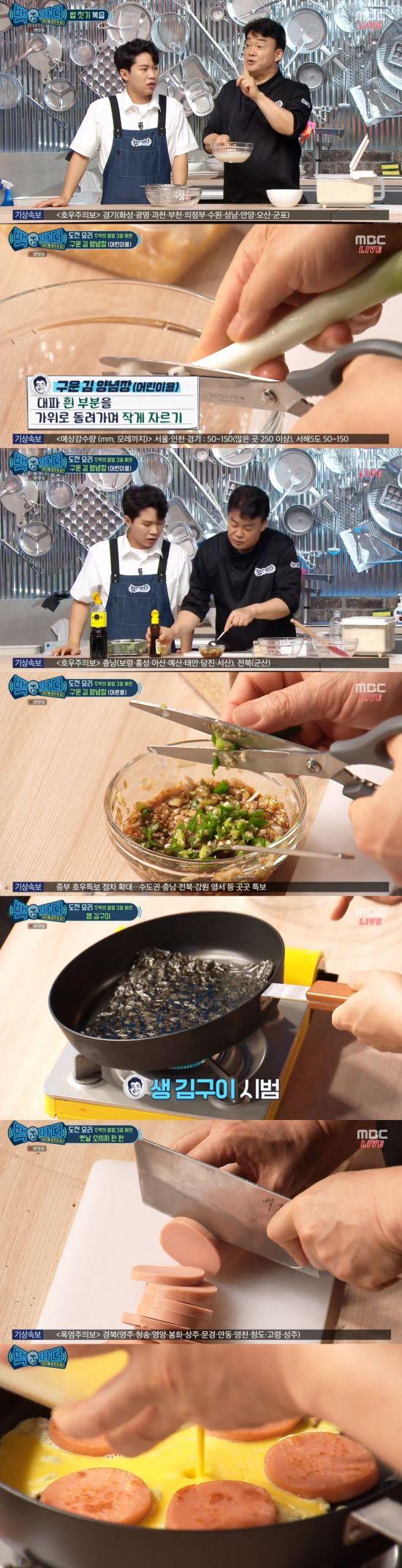'백파더' 백종원, 쌀밥+양념김+옛날 소시지전 완성...다음주는 '참치'(종합)