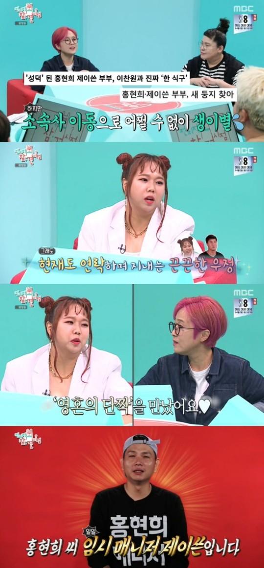 """'전참시' 제이쓴, 홍현희 일일매니저 변신 """"저의 치부까지 함께한다"""""""