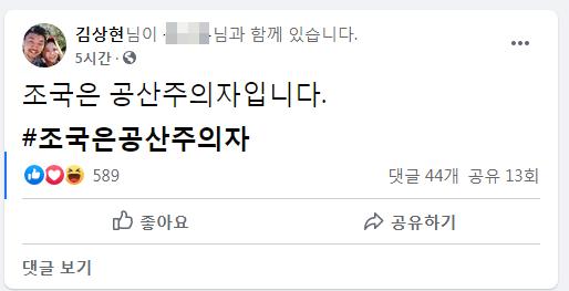 """[종합]""""문재인, 조국, 임종석 공산주의자"""" 조국, 국대떡볶이 대표 고소"""