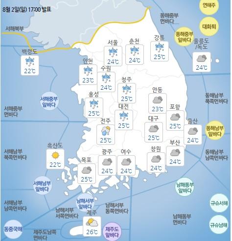 [날씨]중부지역 내일까지 300mm '물폭탄'…남부·제주는 폭염