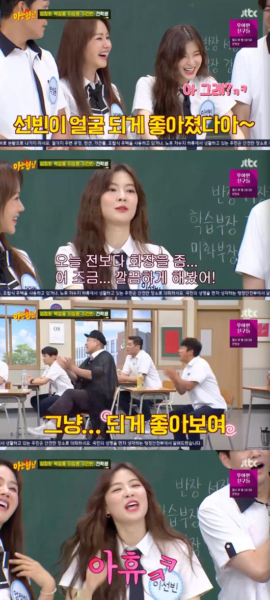 '아형' 이선빈, 연인 이광수 언급되자 보인 반응