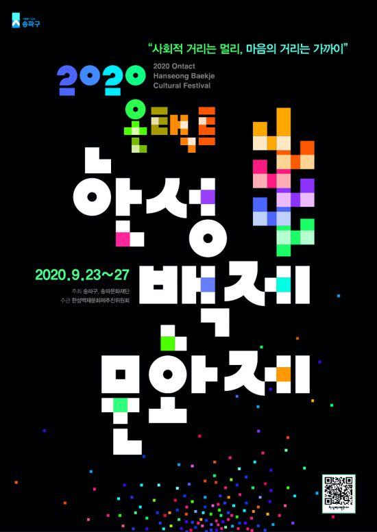 온택트 2020한성백제문화제 23일 개막