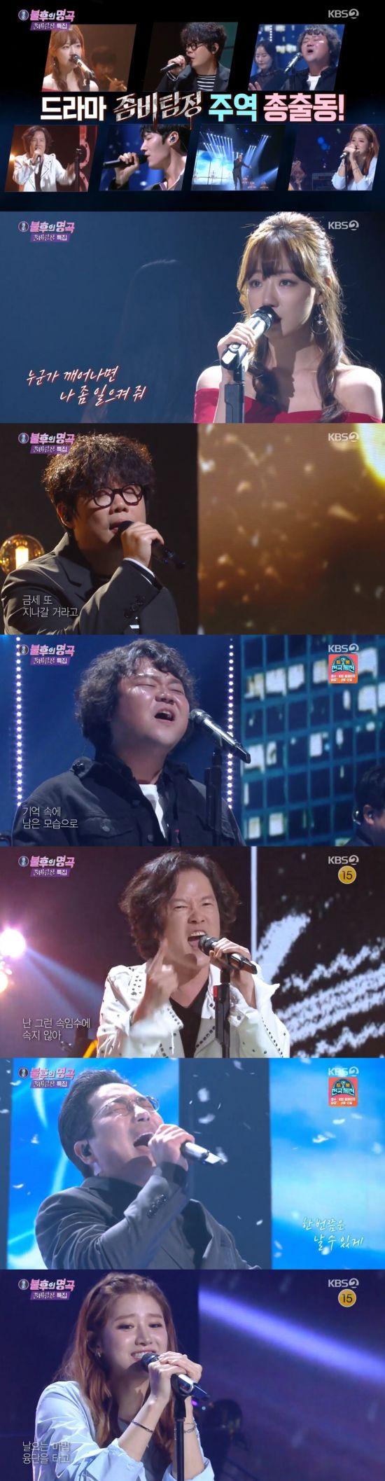 '불후'하드 권 '좀비 탐정 특집'MVP ...없는 내용