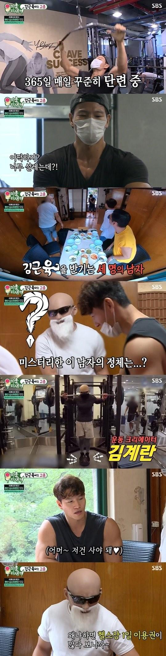 """'미우새' 김종국 """"김계란? 운동계에 유재석…근손실이 제일 싫어"""""""