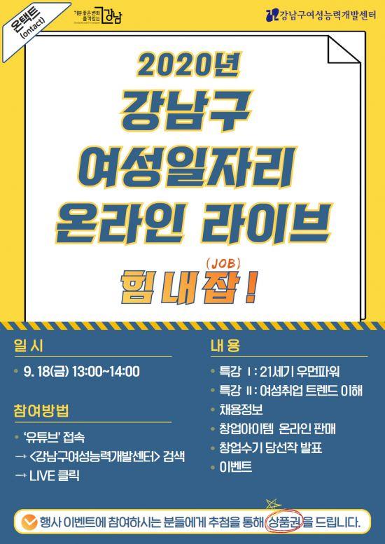 강남구, 여성일자리 온라인박람회 '힘내잡(JOB)' 개최