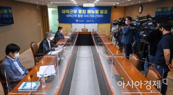 [포토] 재택근무 활용 우수기업 간담회 개최