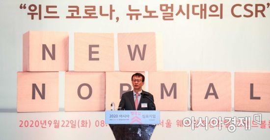 [포토]'2020 아시아 밸류업 심포지엄'