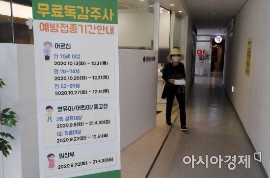 """""""독감백신 배분 시 상온노출…500만명분 중 일부 문제 가능성"""""""