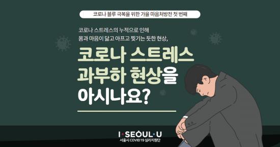 '코로나블루' 호소하는 서울시민, 정신의료기관 검진·상담 지원