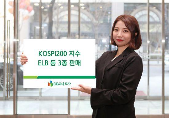 DB금융투자, KOSPI200 지수 ELB 등 3종 판매