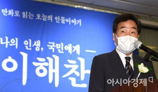 [포토] 축사하는 이낙연 대표