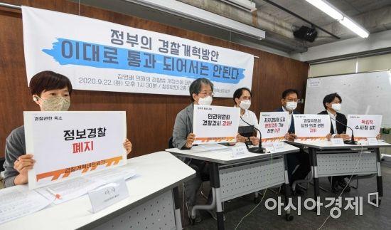 [포토]정보경찰 폐지 촉구