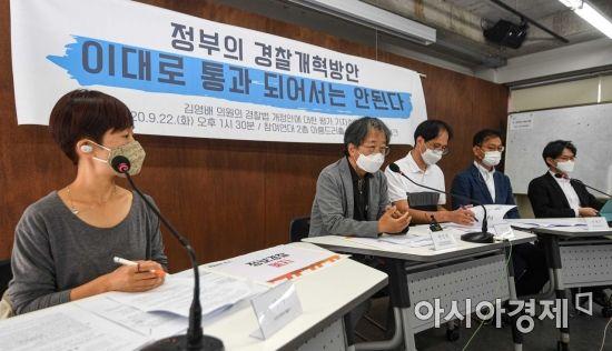 [포토]김영배 의원의 경찰법 개정안에 대한 평가 기자회견