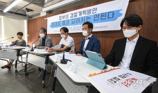 [포토]정부 경찰개혁방안 관련 기자회견