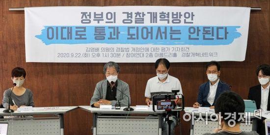 [포토]참여연대, 경찰법 개정안에 대한 평가 기자회견