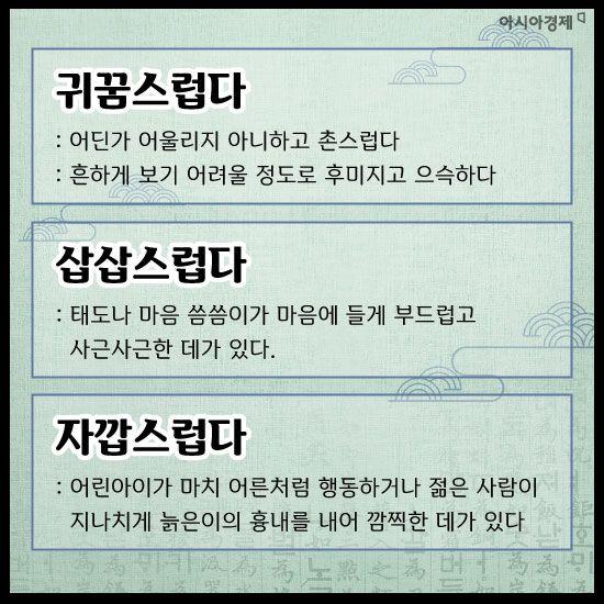 [카드뉴스]세종대왕도 놀라 자빠질 우리말들