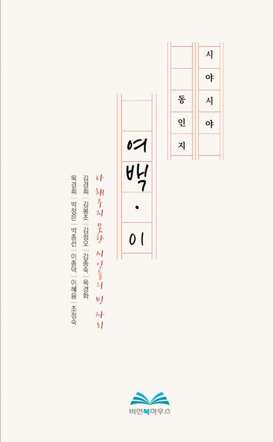 [신간]시야시야의 시집 '여백. 01'