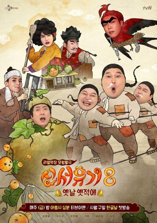 """방송 끊기고 자막 겹치고…'신서유기8' 방송사고"""" 불편끼쳐 죄송"""""""