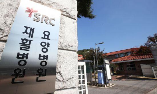 경기 광주 SRC재활병원 15명 코로나 확진… 누적 48명