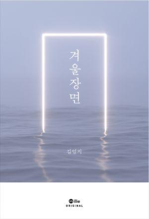 [신간 안내] <지구 끝의 온실> 外