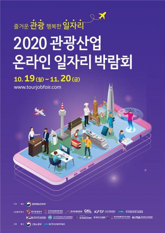 관광산업 일자리 박람회…내달 20일까지 온라인 개최