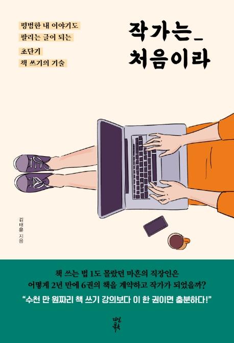 [신간안내]'뉴노멀 교양수업'·'코로나 사이언스' 外