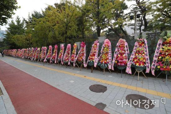 포토]대검찰청 앞 윤석열 검찰총장 응원 화환  아시아경제