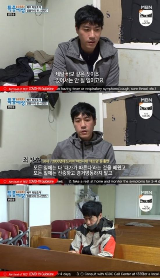 """'특종세상' 최철호,  택배일로 생계 유지…""""10년 전 폭행사건 후회"""""""