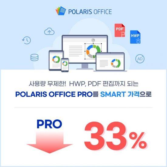 인프라웨어, 개인 고객 대상 '폴라리스 오피스 프로' 특가 프로모션 진행