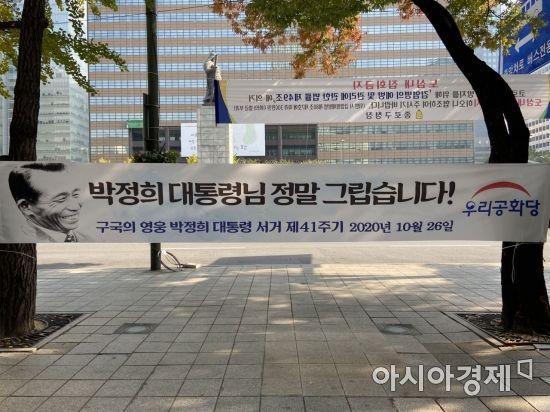 """""""박정희 대통령 너무 불쌍해"""" 광화문 박정희 빈소, 추모 논란 [르포]"""