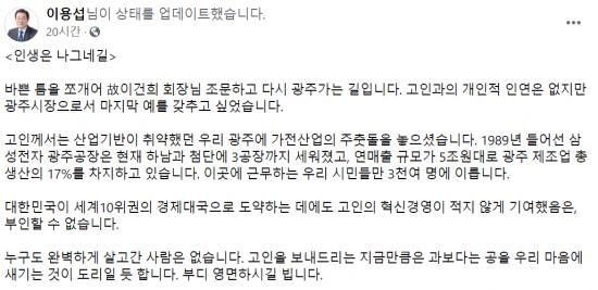 """이용섭 광주시장, 이건희 회장 빈소 사진 공개 논란…""""고인에 예의 아냐"""""""