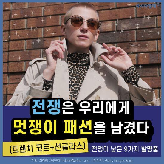 [카드뉴스]전쟁은 우리에게 멋쟁이 패션(트렌치 코트+선글라스)을 남겼다