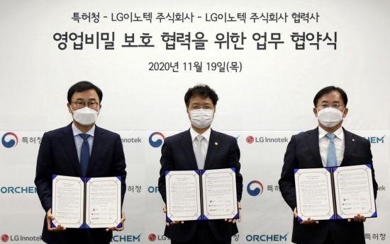 LG이노텍, 특허청·협력사와 영업비밀 보호 협약