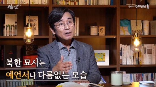 """유시민 """"김정은, 소설 '광장' 읽어봤으면…거의 예언서"""""""