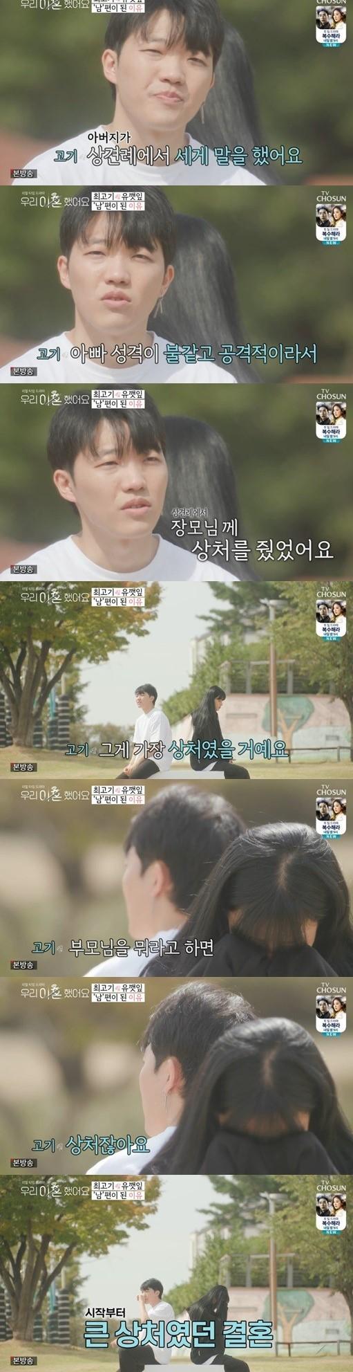 """'우리 이혼했어요' 최고기가 밝힌 이혼 속사정…""""유깻잎과 장모님에게 상처줬다"""""""