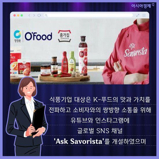 [카드뉴스]소통에 목마른 언택트 시대에 더욱 주목받는! SNS로 열린 소통하는 기업들