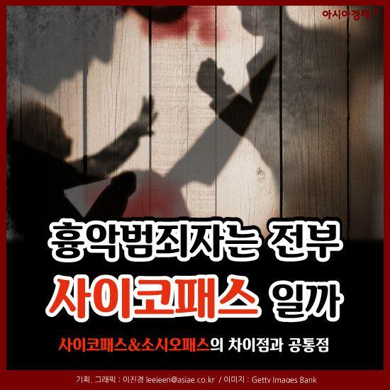 [카드뉴스]흉악범죄자는 전부 사이코패스 일까