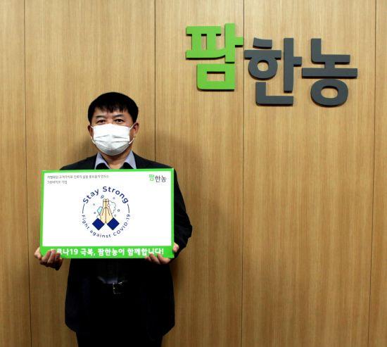 [자금조달]LG계열 팜한농, 對농협 매출채권 1100억 유동화