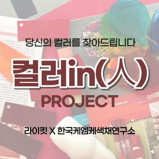 라이킷 X KMK색채연구소, '컬러in(人)' 프로젝트 '깔별진단' 진행
