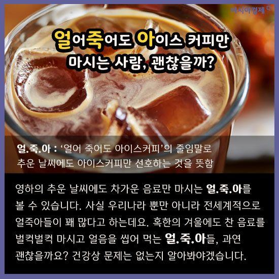 [카드뉴스]겨울에도 얼죽아? 혹시 피가 부족한가요