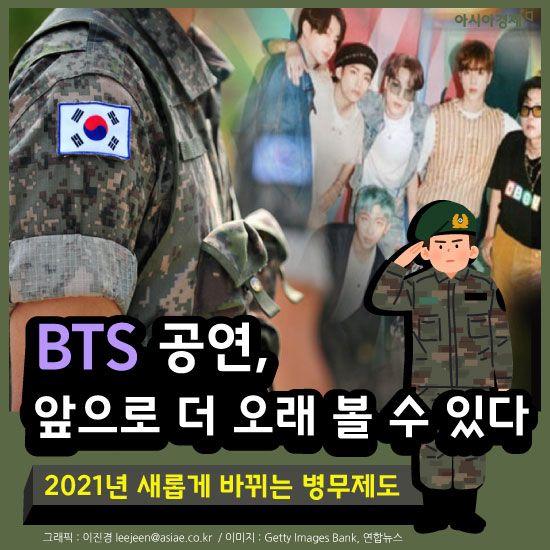 [카드뉴스]BTS 공연, 앞으로 더 오래 볼 수 있다