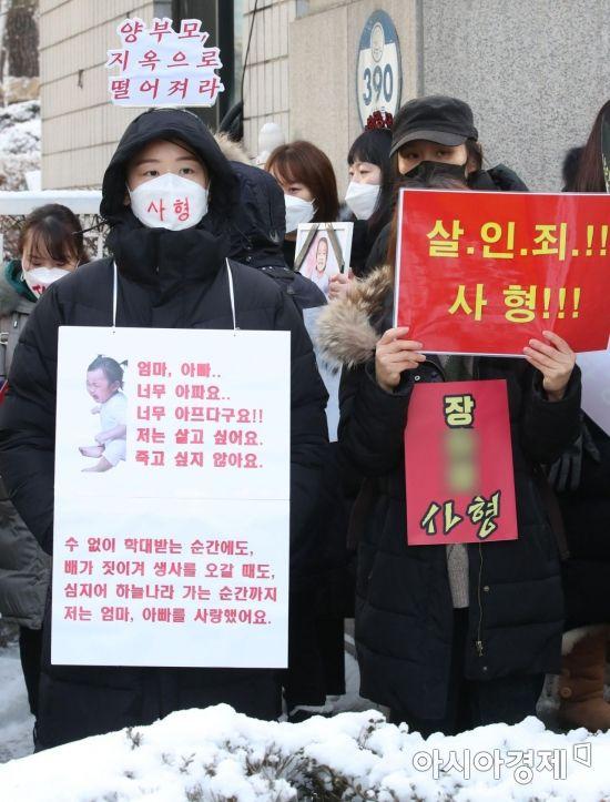 """검찰, 정인이 사건 살인죄 추가…양부모 측은 부인 """"고의 아냐""""(종합)"""