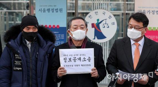 [포토]서울행정법원 앞에 모인 북한군 피격 해수부 공무원 유가족