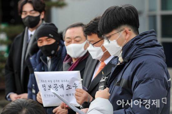 [포토]북한군 피격 해수부 공무원 유가족 정보공개 요청