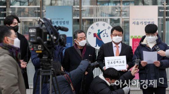 [포토]북한군 피격 해수부 공무원 유가족 기자회견