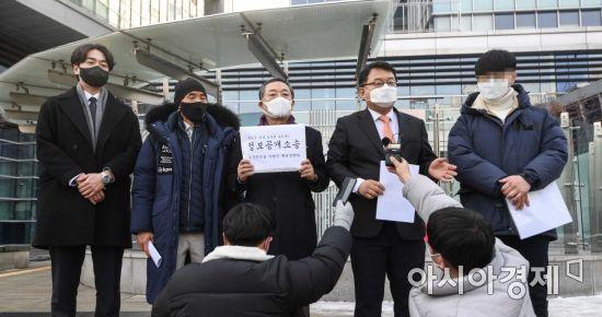 [포토]북한군 피격 해수부 공무원 유가족, 정보공개소송 기자회견